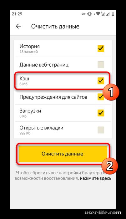 Как почистить кэш в Яндекс Браузере на компьютере и телефоне Андроид