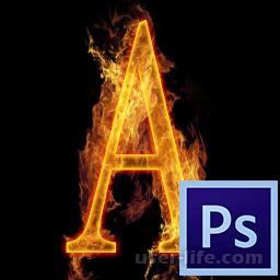 Как сделать огненный текст в Фотошопе горящую надпись