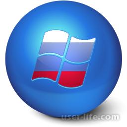 Программы для русификации программ скачать бесплатно