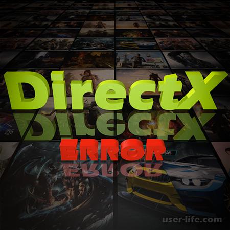 Почему не устанавливается DirectX внутренняя системная ошибка что делать