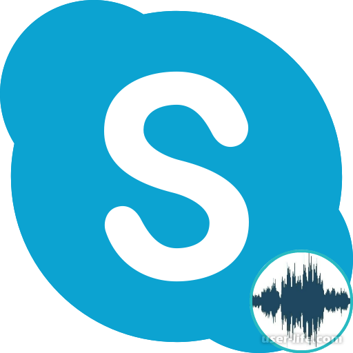 Как убрать фоновый шум в Скайпе
