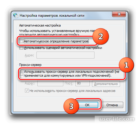 Как отключить прокси-сервер Windows 7