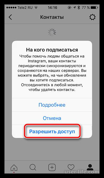 Как найти друзей в Инстаграме по номеру телефона контактам