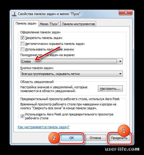 Как изменить «Панель задач» в Windows 7