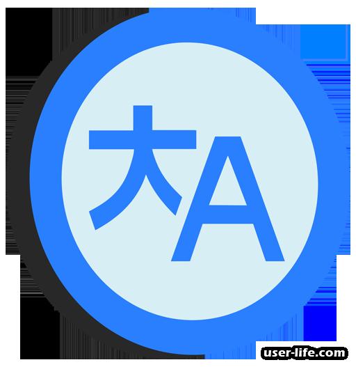 Как установить и включить переводчик страниц cайтов в браузере Mozilla Firefox