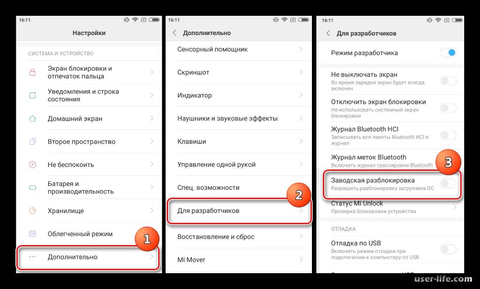 Разблокировка загрузчиков xiaomi через официальный сайт компании иркутская газовая компания официальный сайт