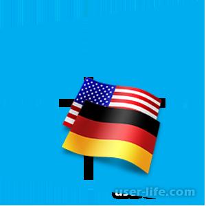 Как поменять язык интерфейса в Windows 10