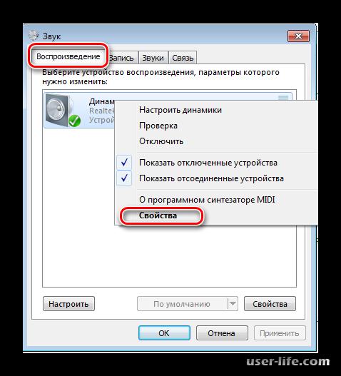Как увеличить громкость звука на ноутбуке с Windows 7