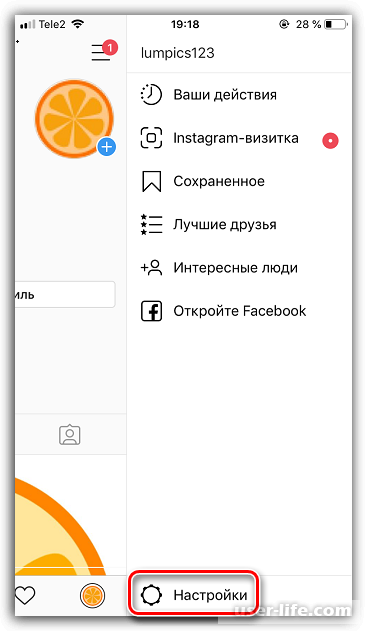 Как открыть профиль в Инстаграм