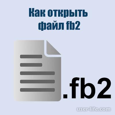 Программы для чтения электронных книг FB2 на компьютере скачать