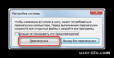Как выйти из «Безопасного режима» в Windows 7