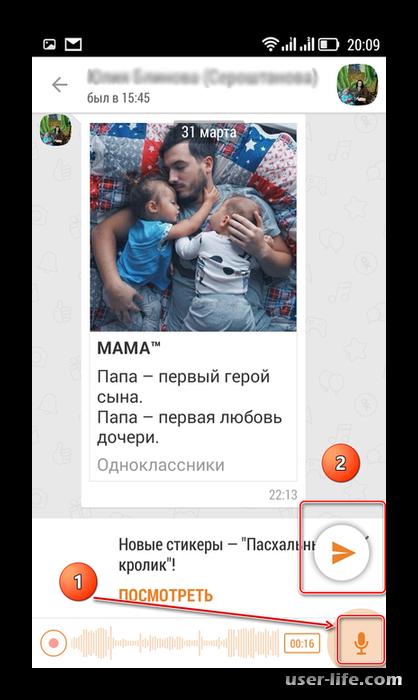 Как отправить голосовое сообщение в Одноклассниках