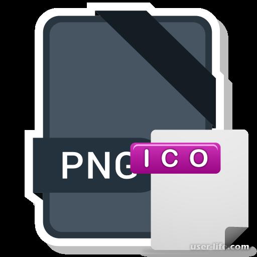 Как конвертировать PNG в ICO
