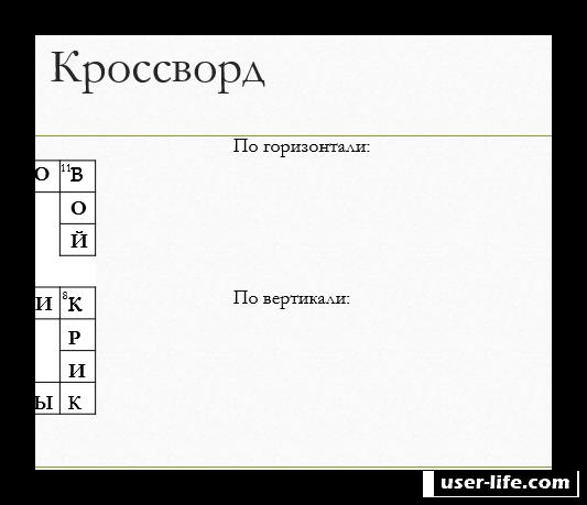 Как сделать кроссворд в PowerPoint