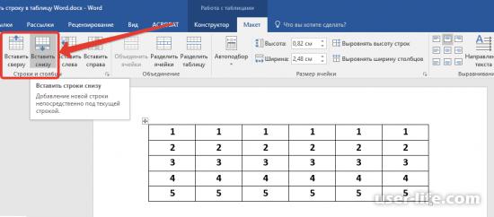 Как добавить строку в таблицу Ворд
