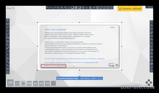 Лучшие программы для создания скриншотов с экрана