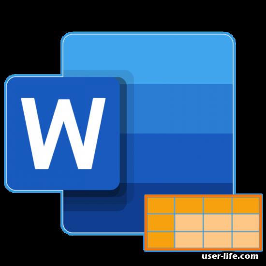 Как сделать таблицу в Microsoft Word