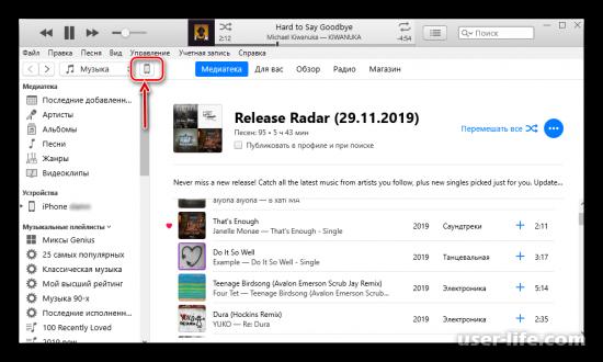 Как сделать резервную копию iPhone в iTunes
