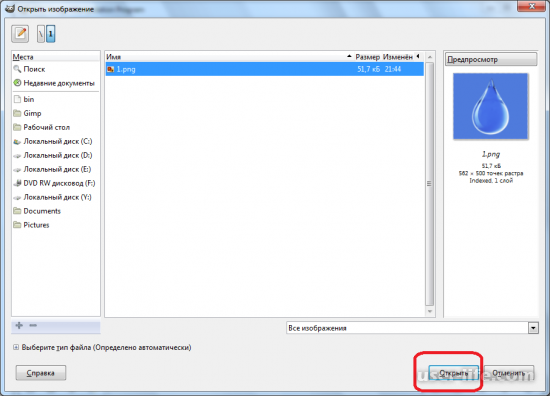 Как в GIMP сделать прозрачный фон