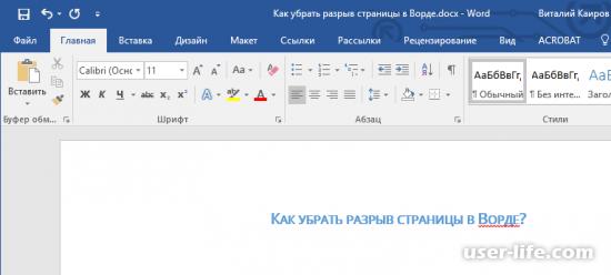 Как убрать разрыв страницы в Ворде удалить