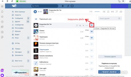 Как скачать музыку из Вк в Яндекс браузере расширения