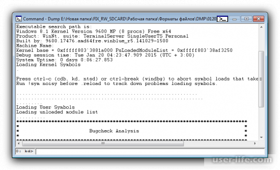 Чем открыть файл DMP