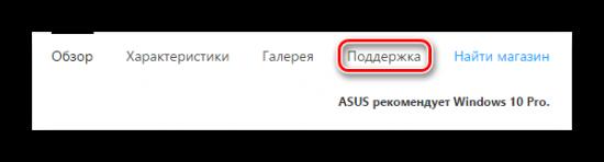 Скачать драйвера для тачпада ноутбука ASUS