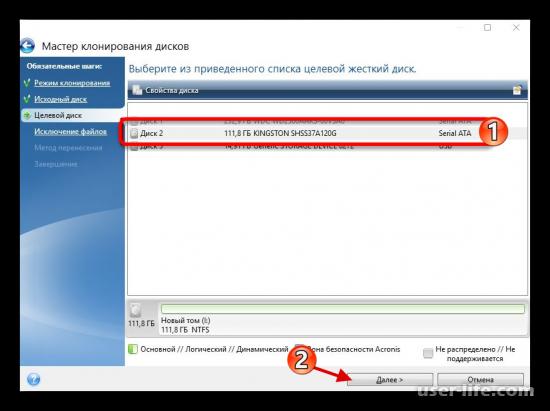 Как перенести систему Windows 10 с HDD на SSD диск
