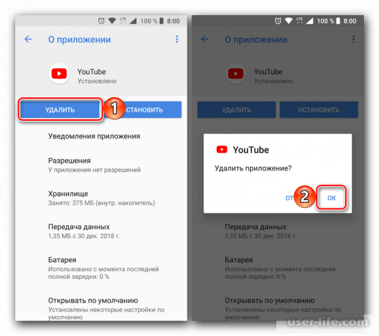 Как удалить приложение Ютуб с телефона Андроид навсегда