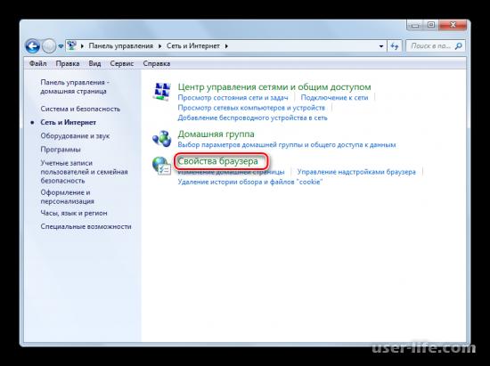 Как отключить прокси-сервер Windows 7