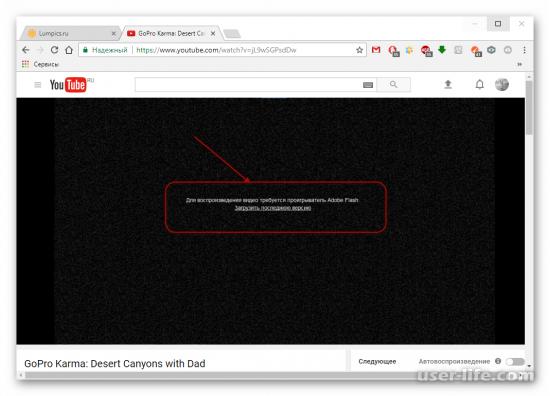 Почему в браузере не воспроизводится видео не проигрывается не показывает