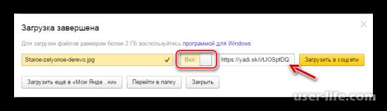Как создать ссылку на скачивание файла с Яндекс Диска