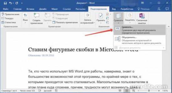 Как сравнить два документа Word на различия