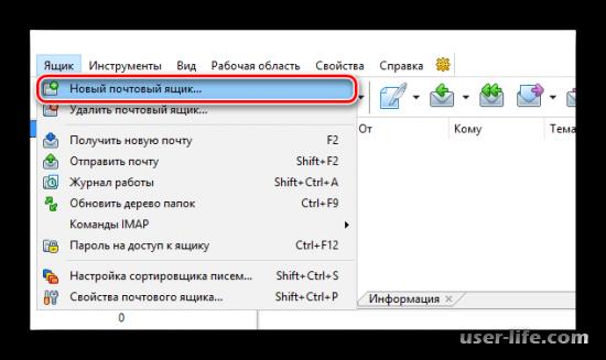 Настройка Яндекс Почты в The Bat!