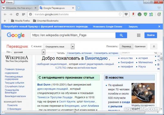 Как перевести страницу на русский в Опере