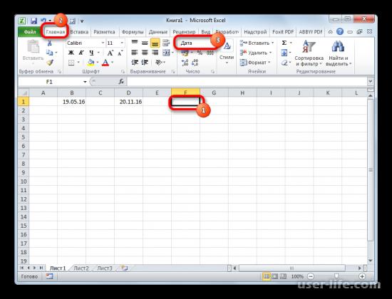 Как посчитать количество дней между датами в Эксель