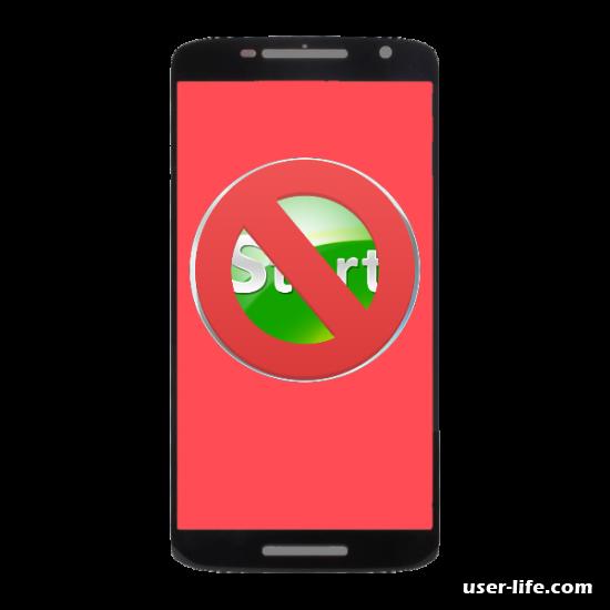 Как можно включить телефон Android без кнопки включения сломалась
