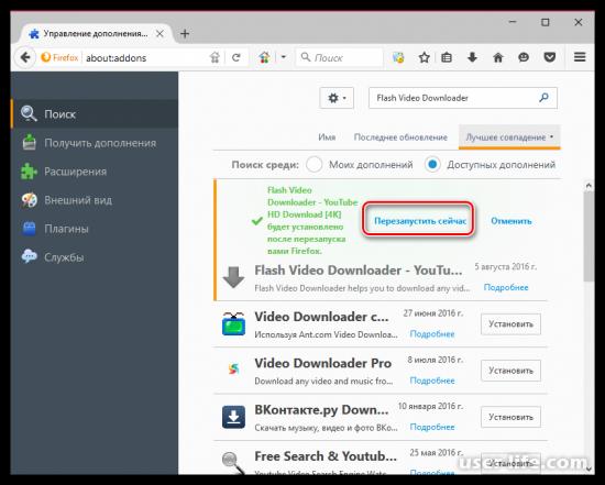 Flash Video Downloader Professional расширение для Mozilla Firefox скачать