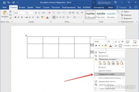 Убираем линию в документе Microsoft Word