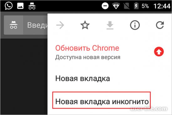 Как в Гугл Хроме включить режим инкогнито