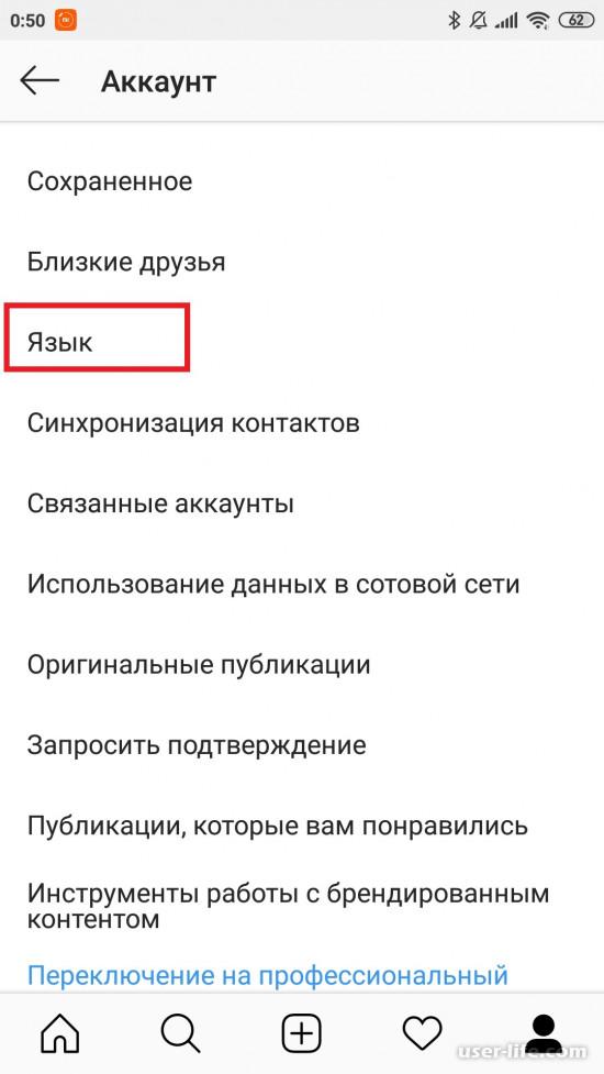 Как поменять язык в Инстаграме с английского на русский на Айфоне