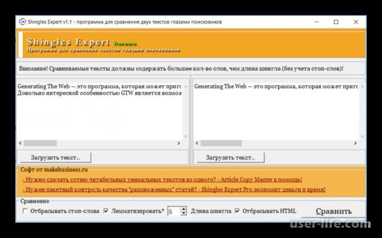 Программы для рерайта текста скачать бесплатно
