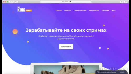 Монетизация стримов: сервис для приёма донатов KingDonate