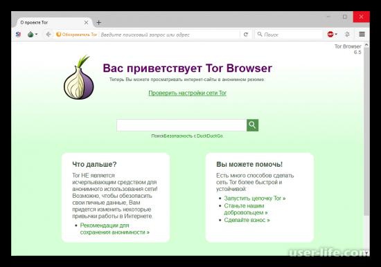 Самые лучшие анонимные браузеры без раскрытия личности скачать