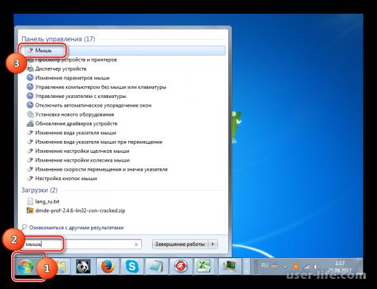 Как настроить чувствительность мыши в Windows 7