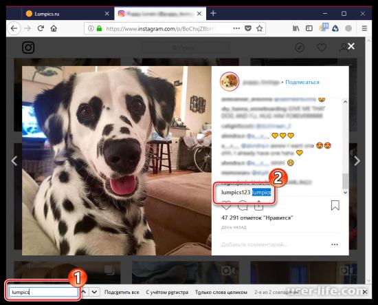 Как найти свои комментарии в Инстаграм