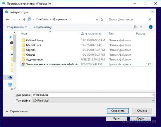 UltraISO: как создать загрузочную флешку Windows 10