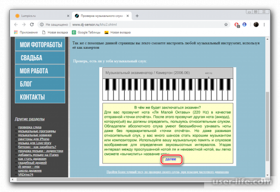 Проверка музыкального слуха онлайн тест