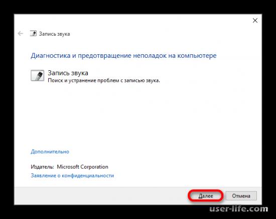 Почему не работает микрофон на ноутбуке компьютере Windows 10 что делать