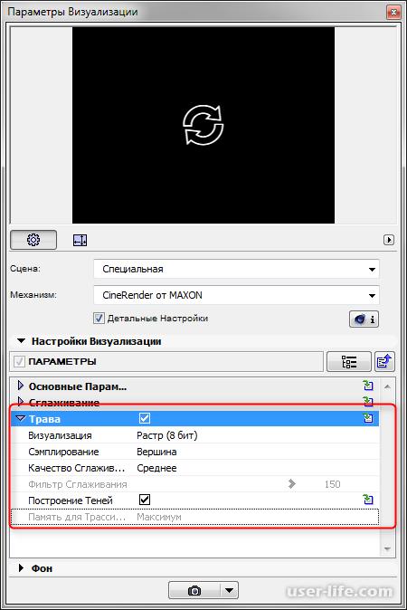 Визуализация в Архикаде настройка параметров как сделать рендер